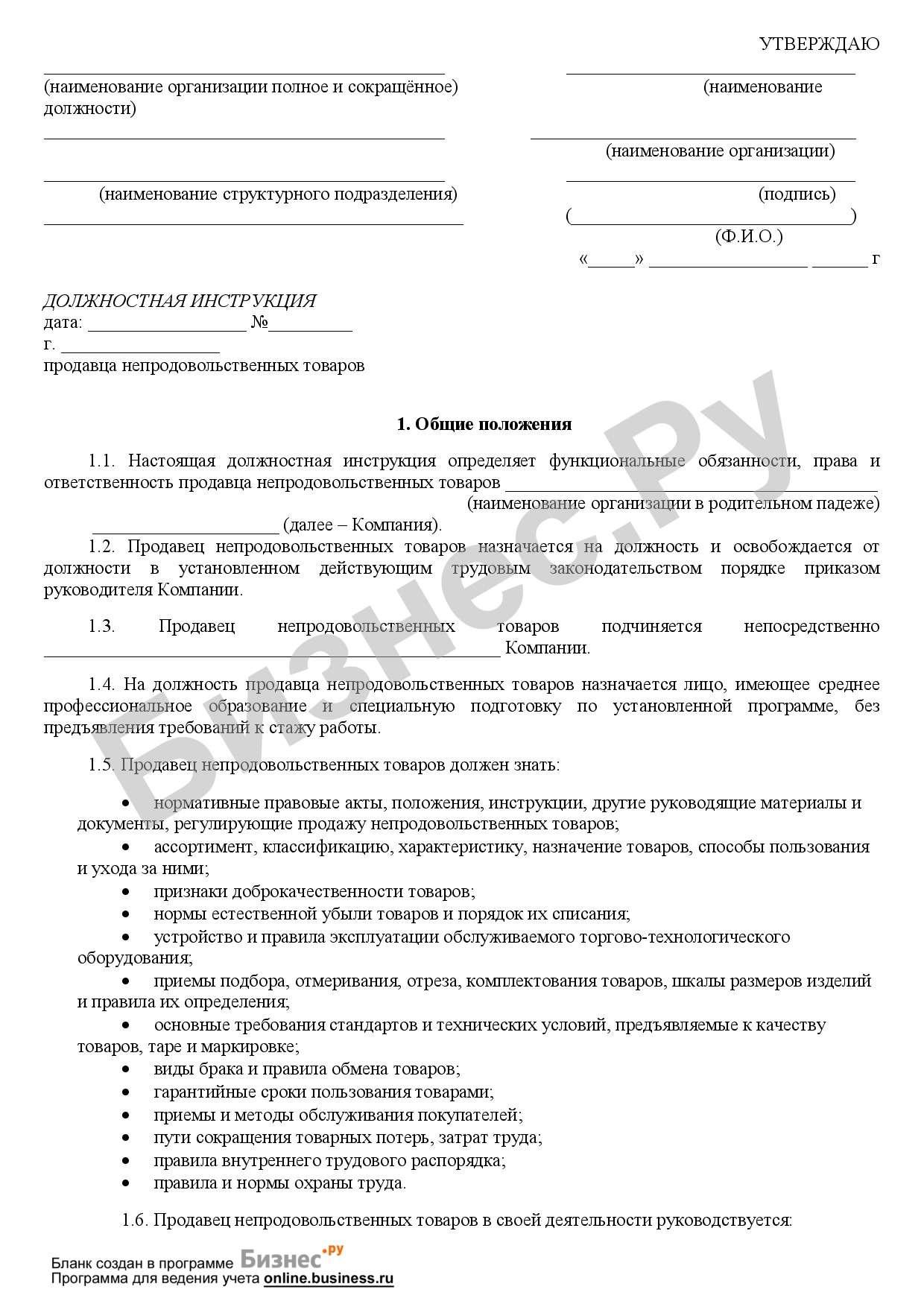 Должностная инструкция директора розничной сети