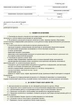 Должностная Инструкция Руководитель Проектов В Строительстве