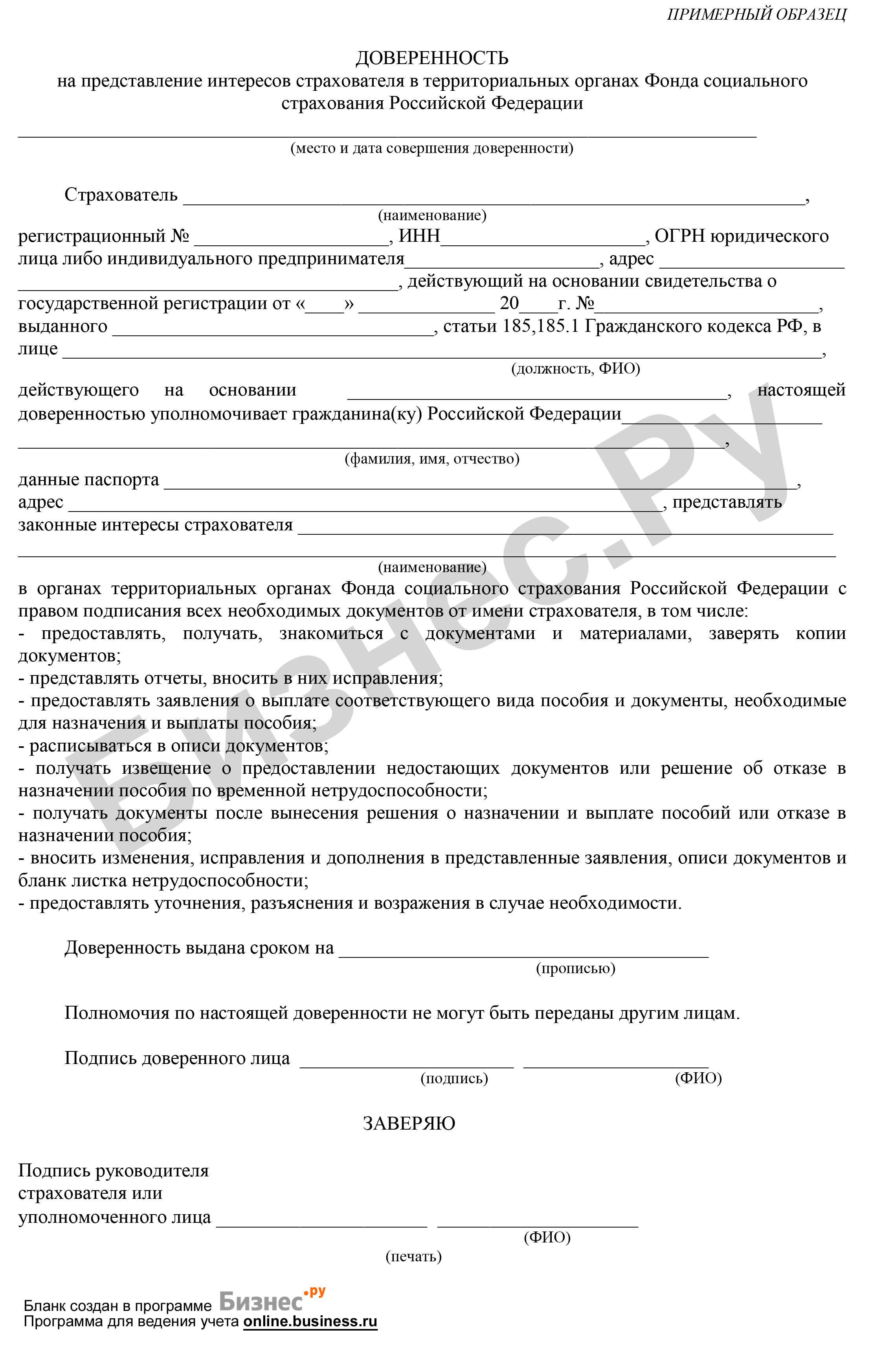 Должностная инструкция Главного Бухгалтера бланк