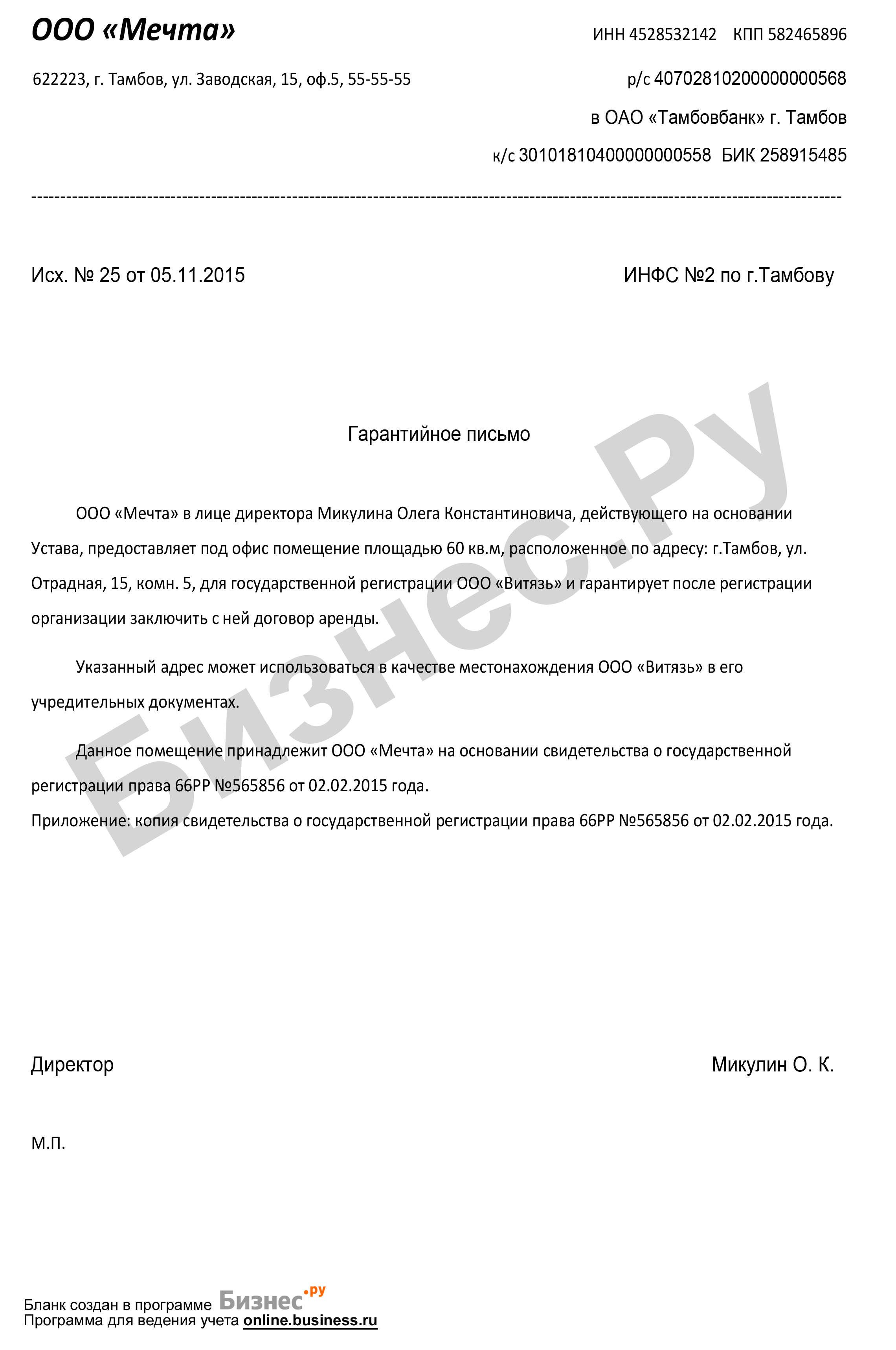 Письмо О Предоставлении Юридического Адреса Образец От Физического Лица