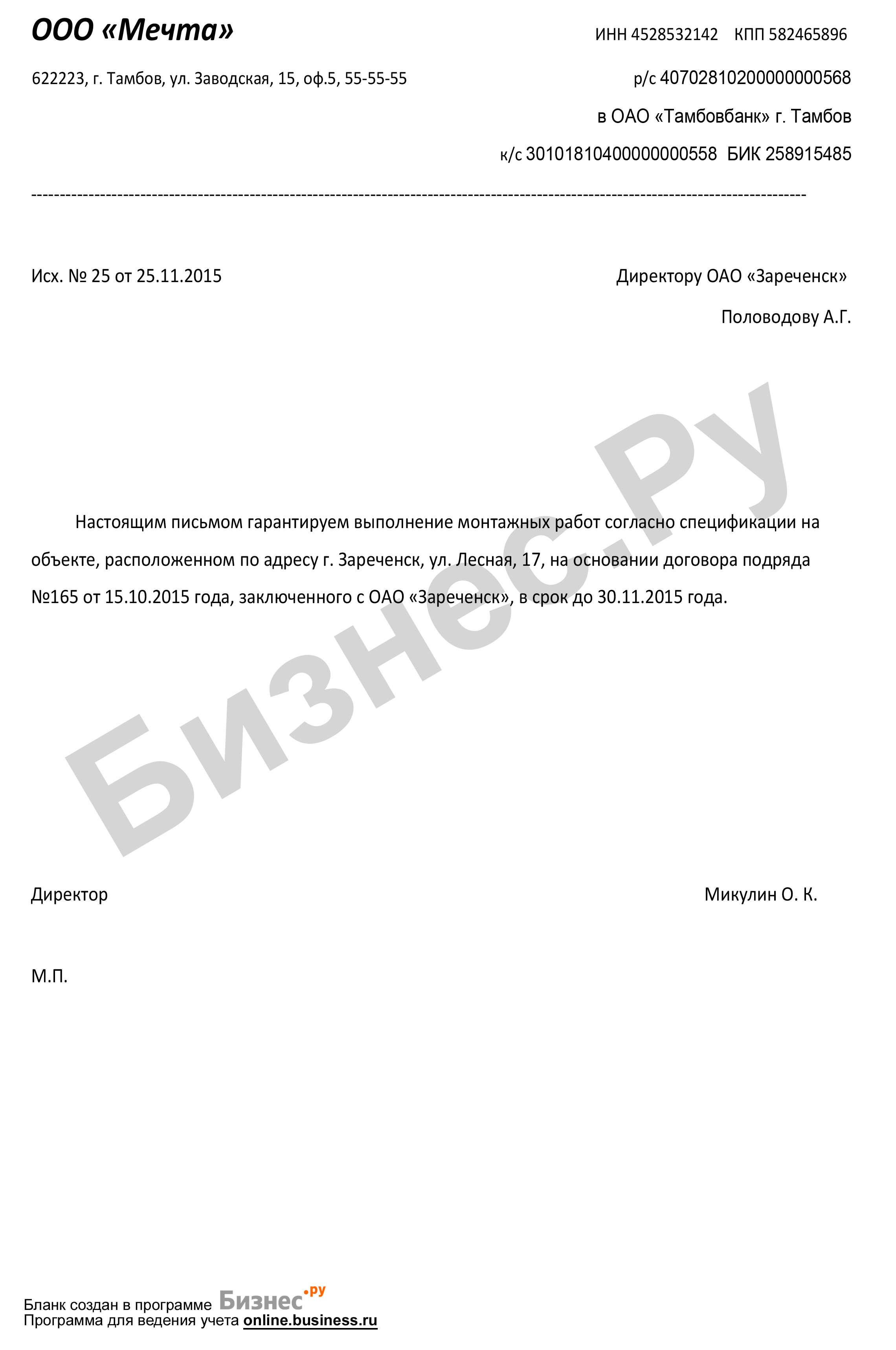 Письмо об отсутствии картотеки в фсс