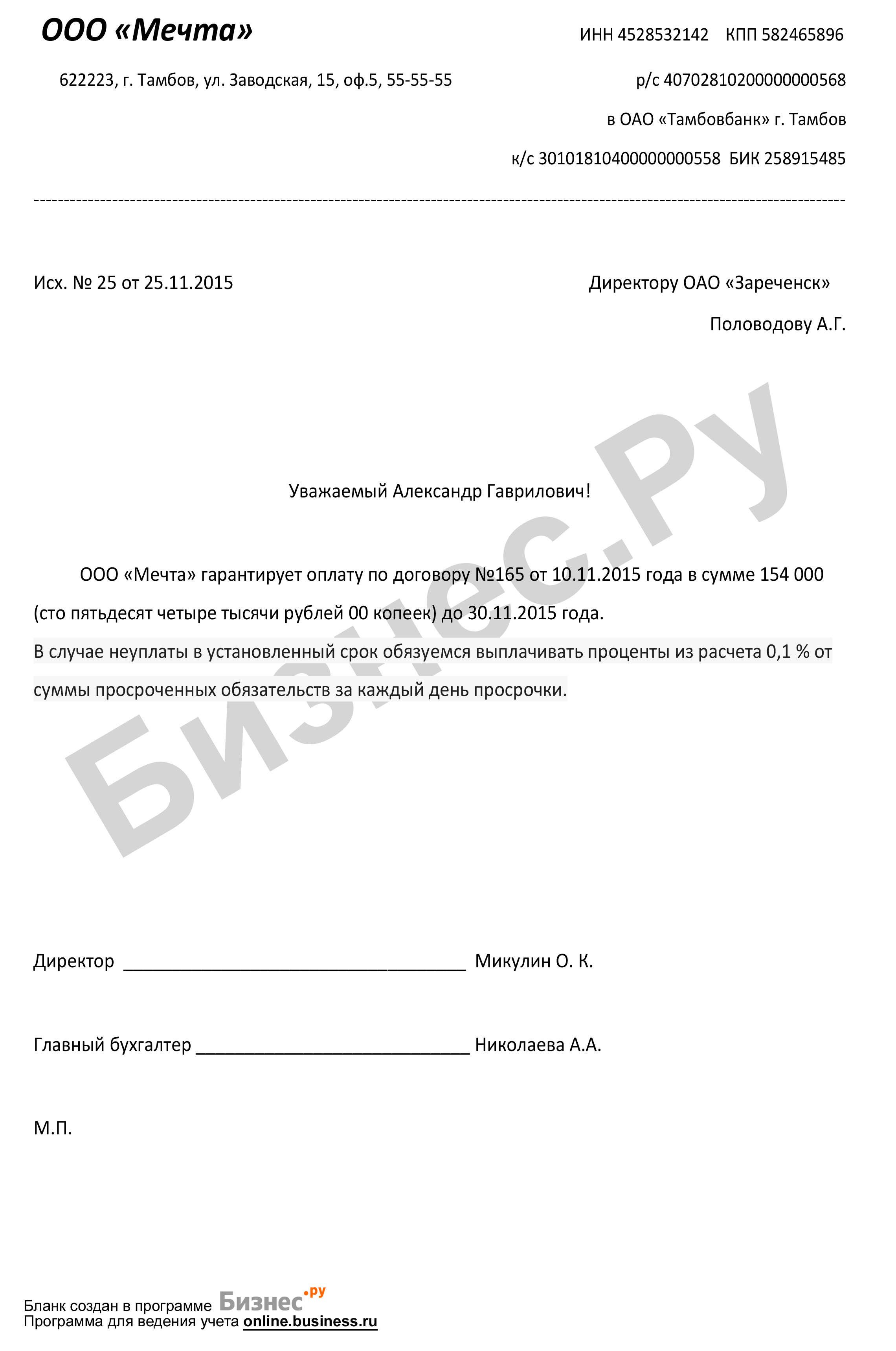 Бланки гарантийного письма