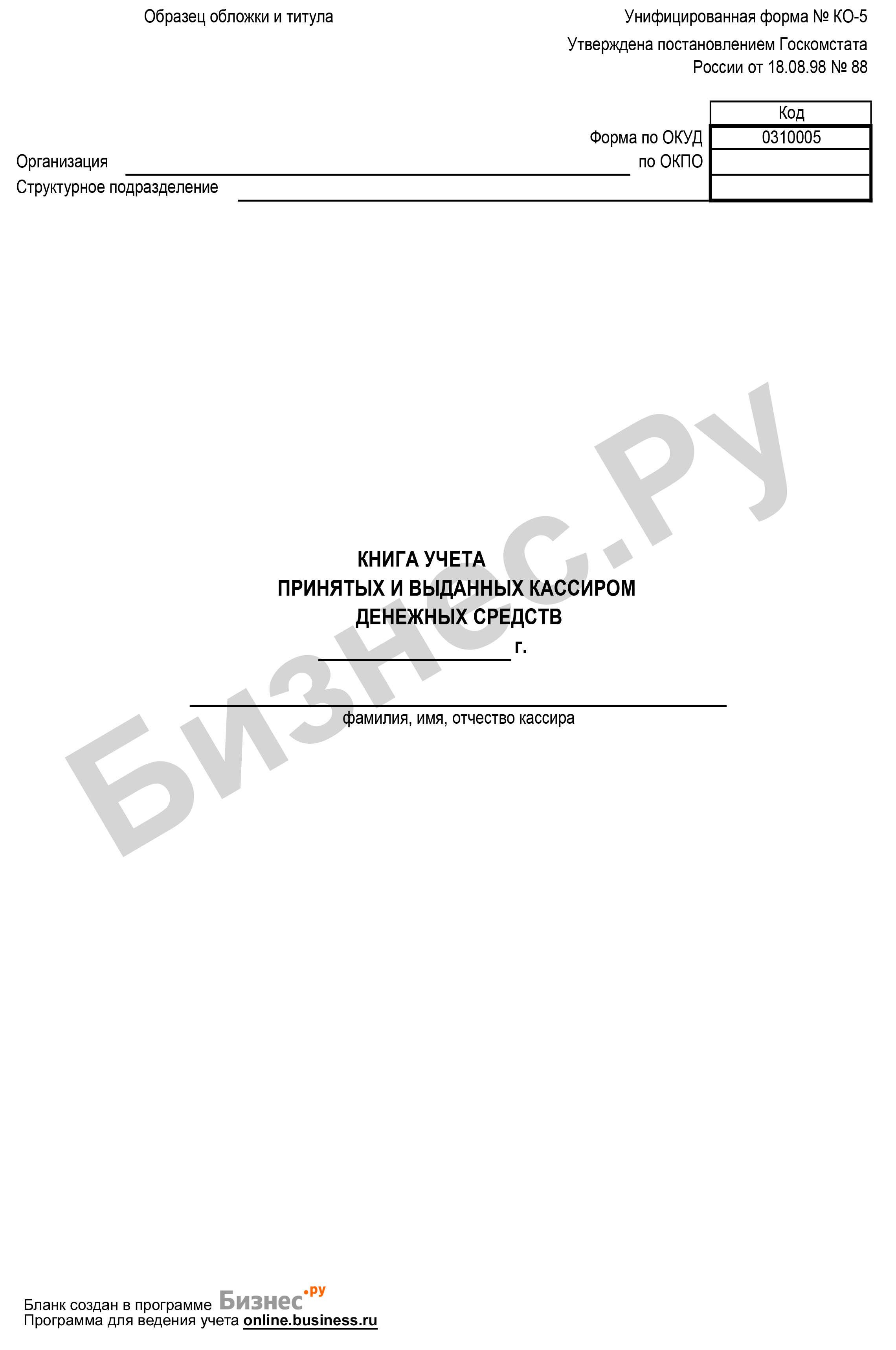 инструкция по заполнению книга учета 0310005