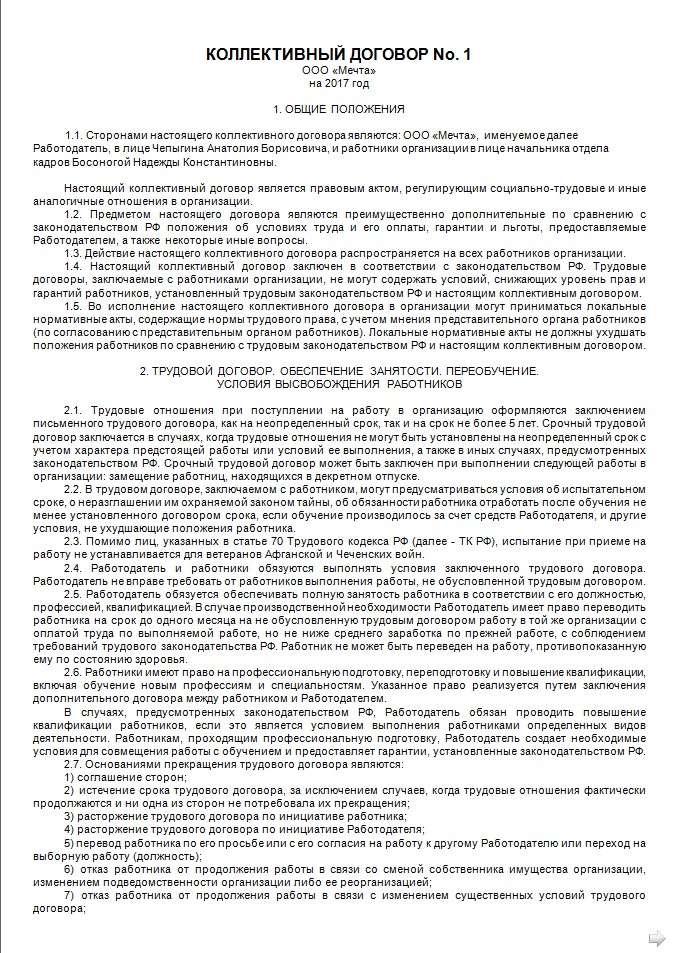 пакет документов для получения кредита Богучарский 2-й переулок