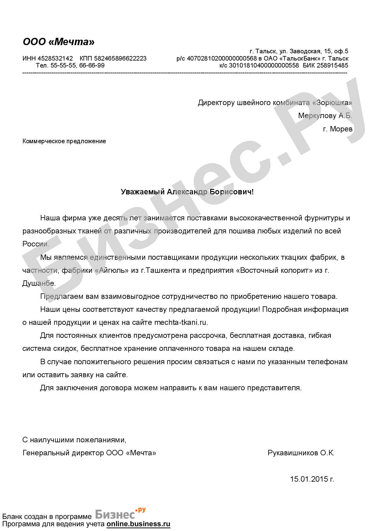 Коммерческое Предложение на Поставку Кондиционеров образец