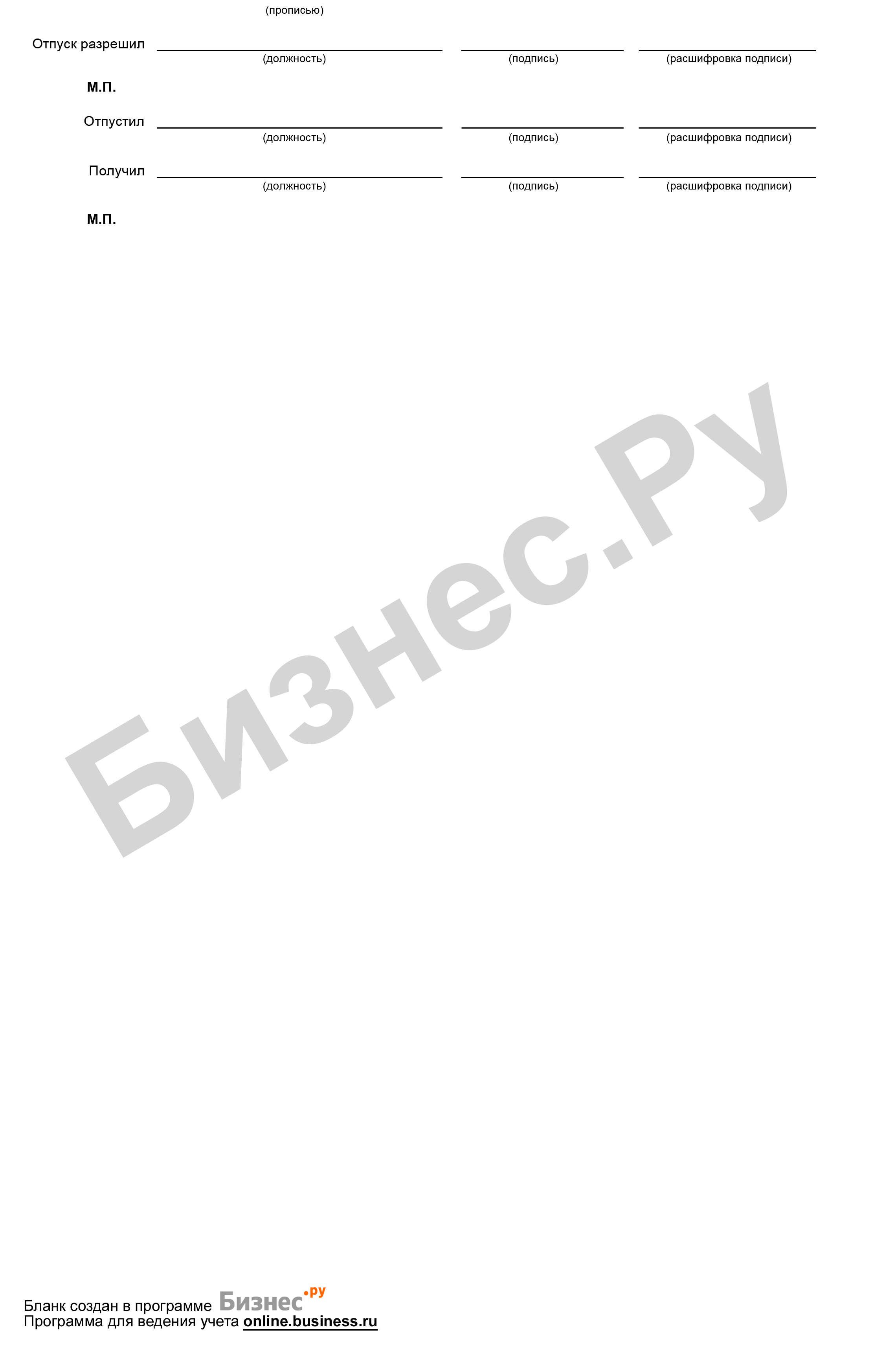 Накладная на товар бланк word