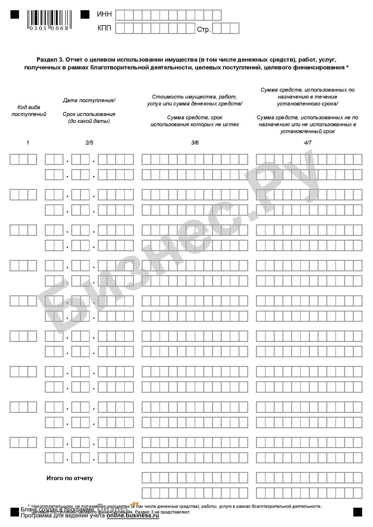бланк налоговой декларации по усн за 2014 год для ип