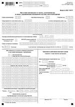 Декларация по УСН 2016: бланк и образец заполнения.