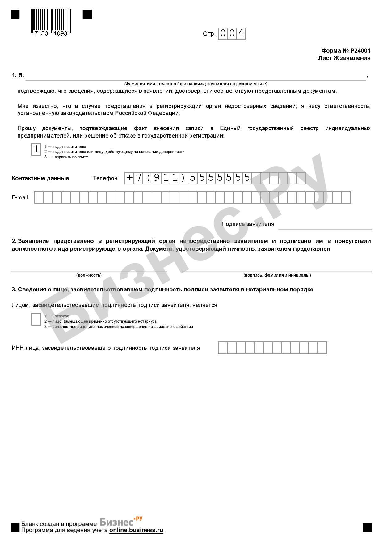 Р24001 заявление о внесении изменений в сведения об ип п21 - 815
