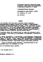 Подписание акта приема передачи в одностороннем порядке