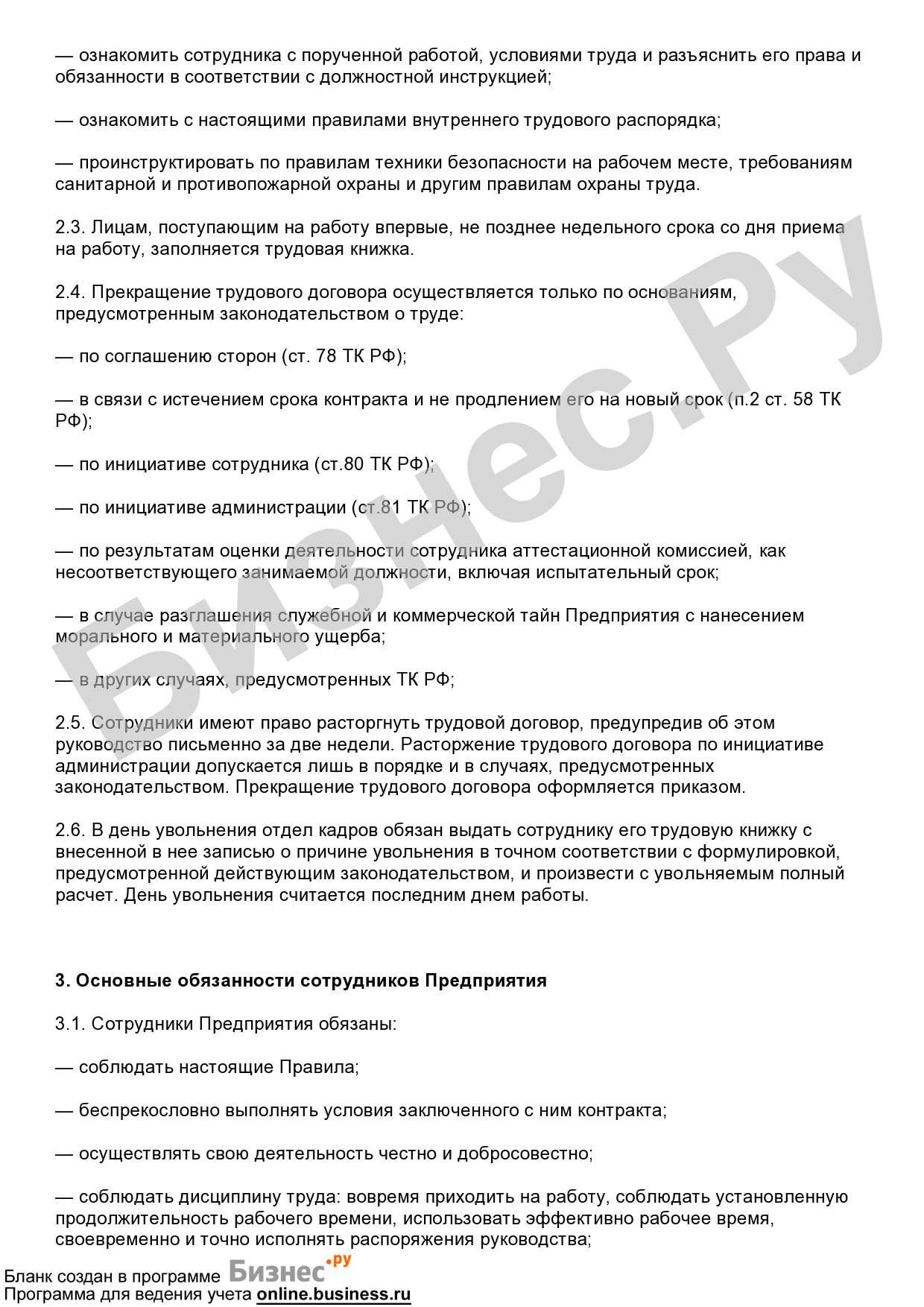 правила внутреннего трудового распорядка образец организации