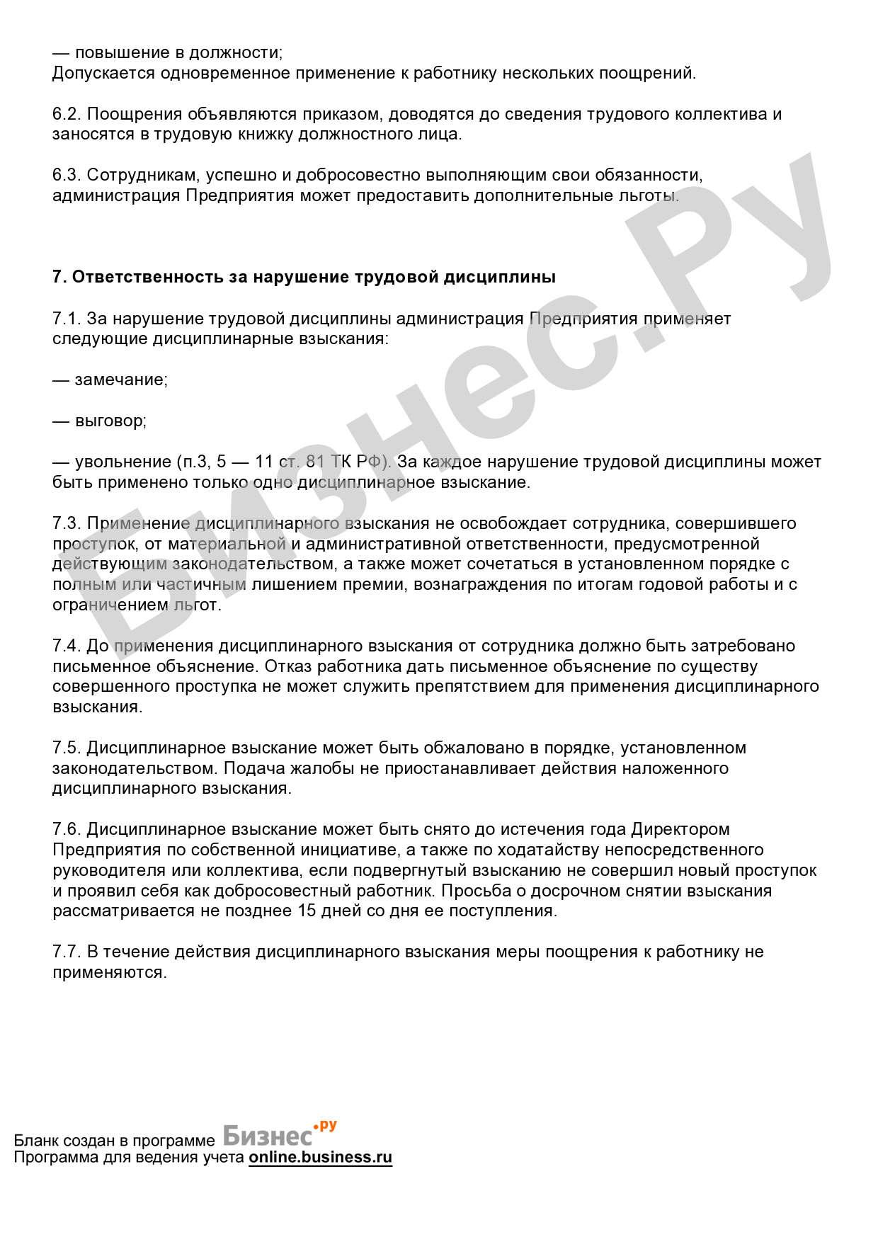 Правила Внутреннего Трудового Распорядка на Предприятии скачать
