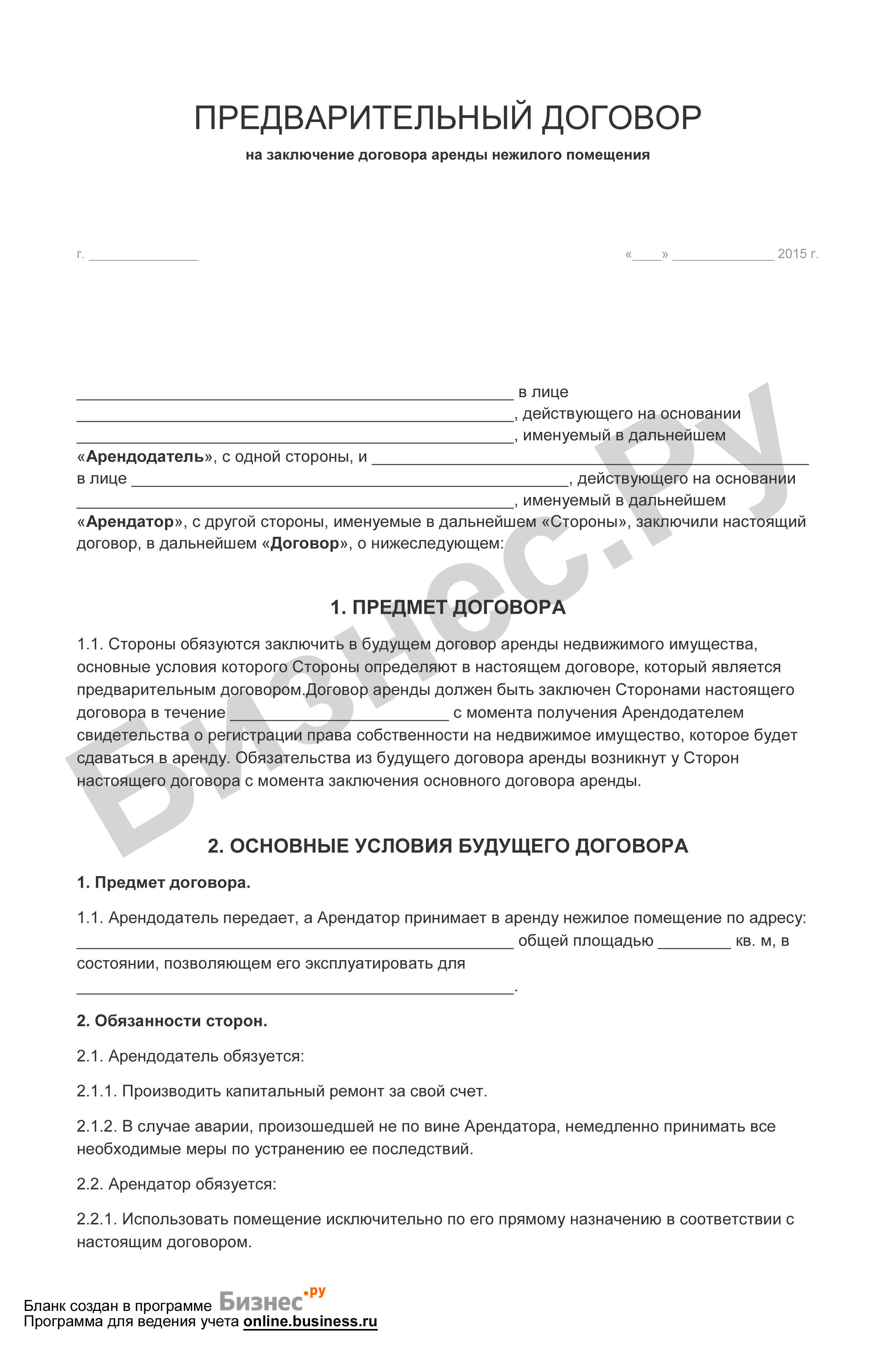 Предварительный договор аренды нежилого помещения регистрация ооо сроки при регистрации ооо