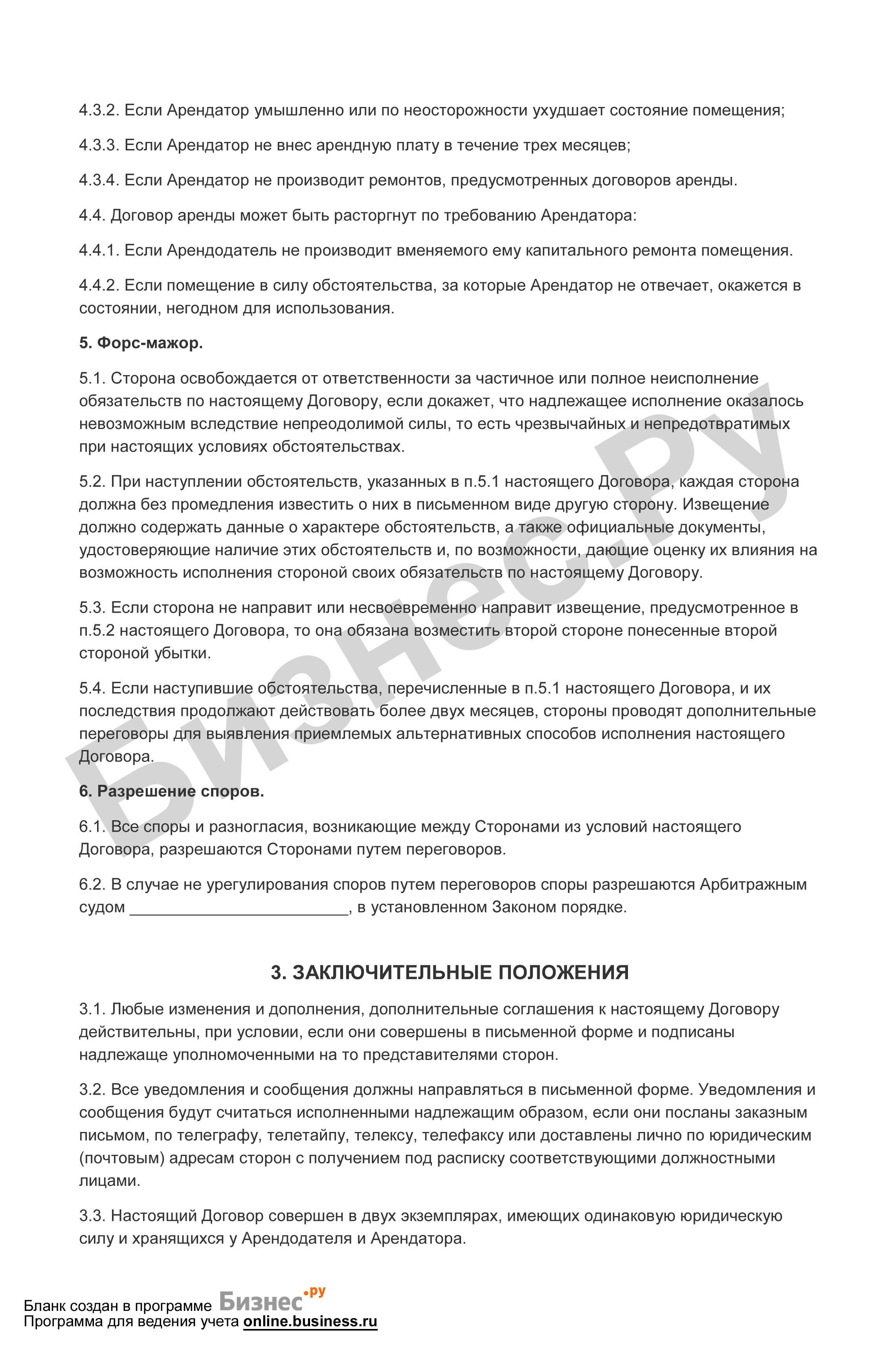 Предварительный договор на аренду при регистрации ооо проблемы при регистрации ип