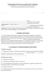 Предварительный договор аренды помещения для регистрации ооо инструкция по заполнению программы декларации 3 ндфл