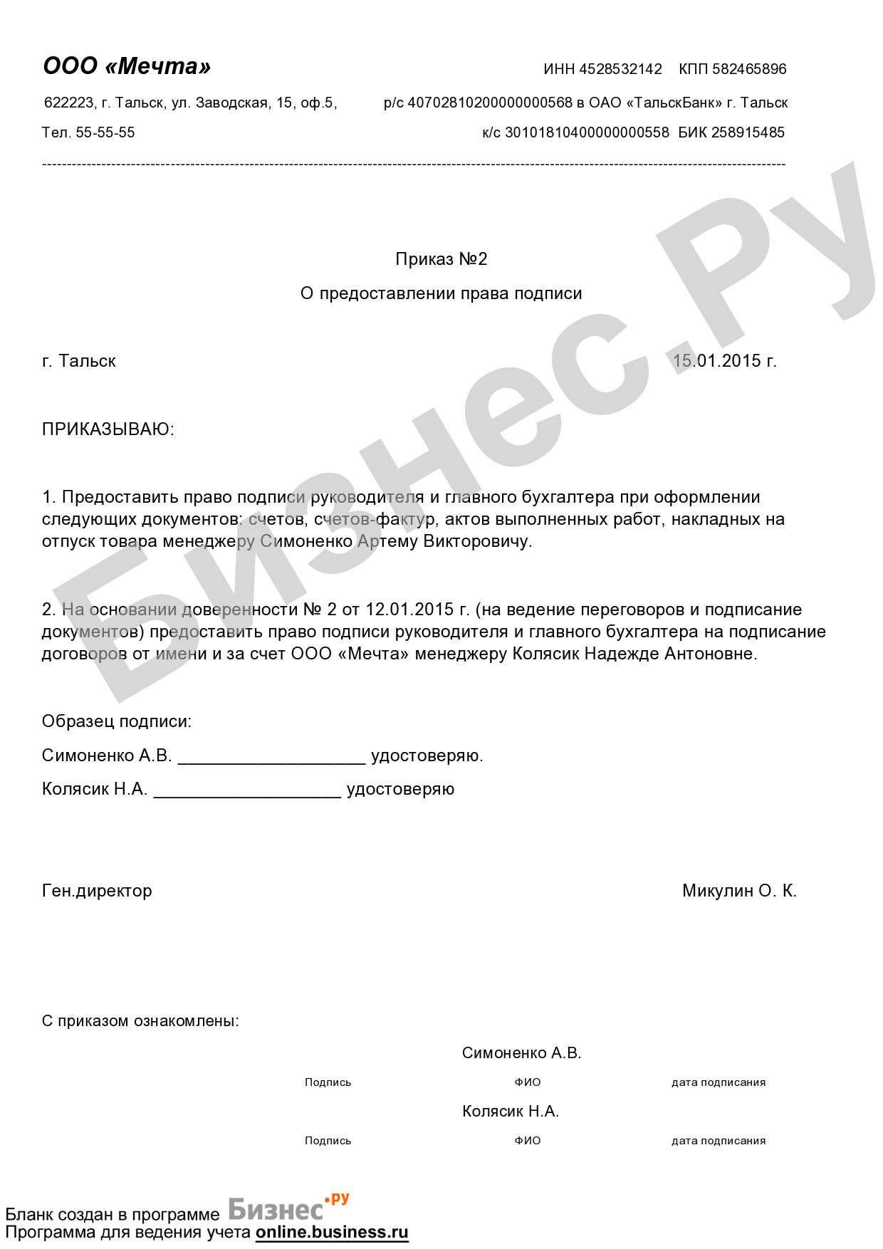 образец приказа о наделении правом подписи документов