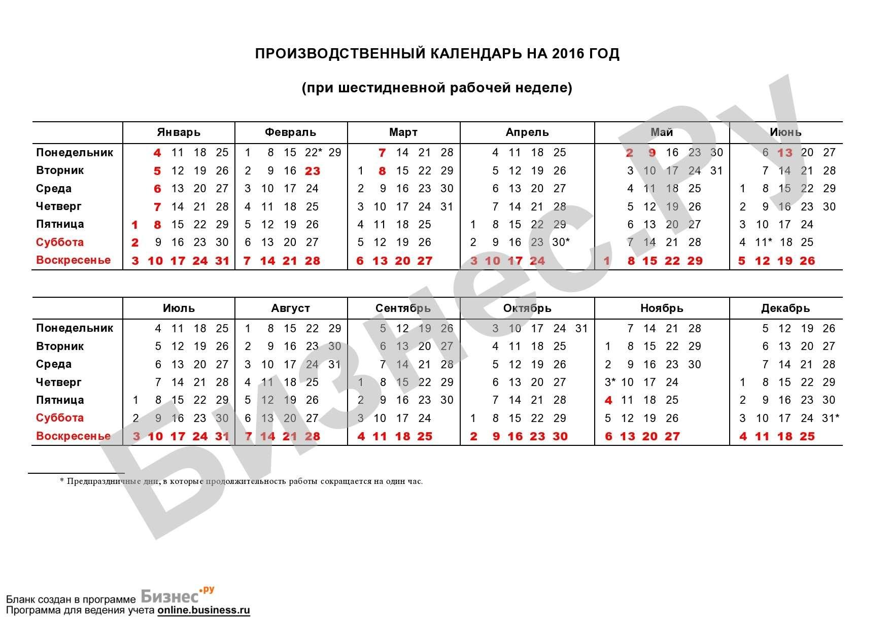 Календарь осенних каникул в школе