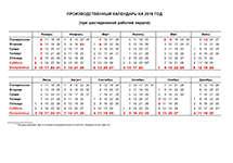 календарь 2016 в Excel | Calendar Template 2016