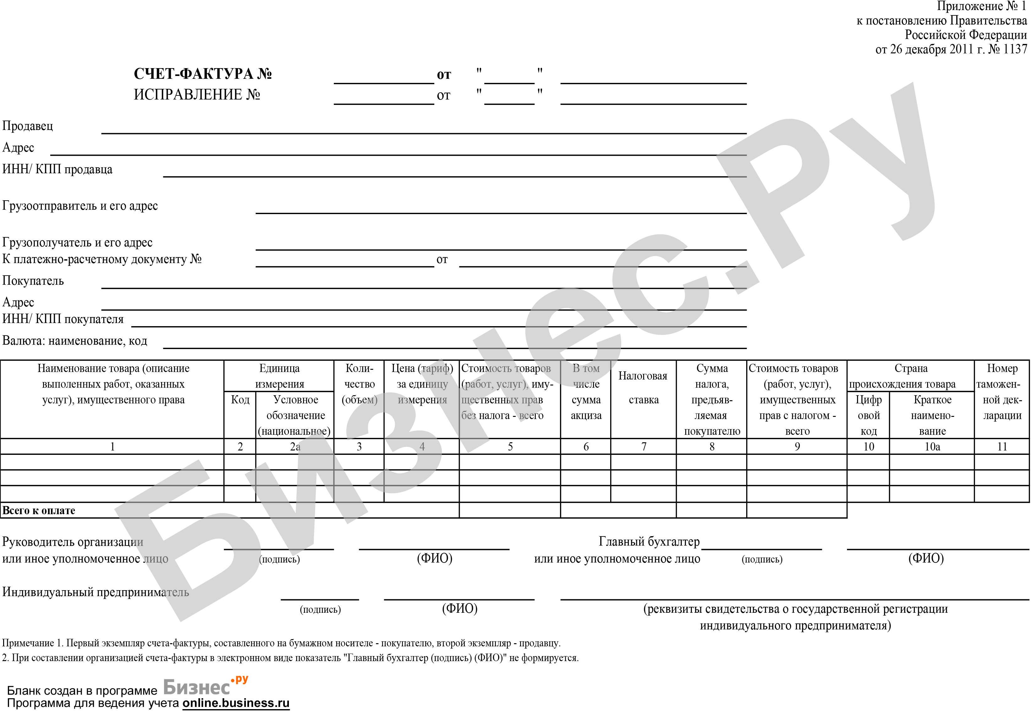 образец заполнения авансовой счет фактуры 2015