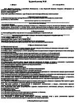 Трудовой договор. Порядок заключения договора