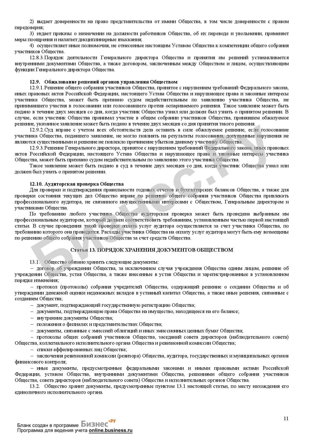 форма заявки регистрации ип
