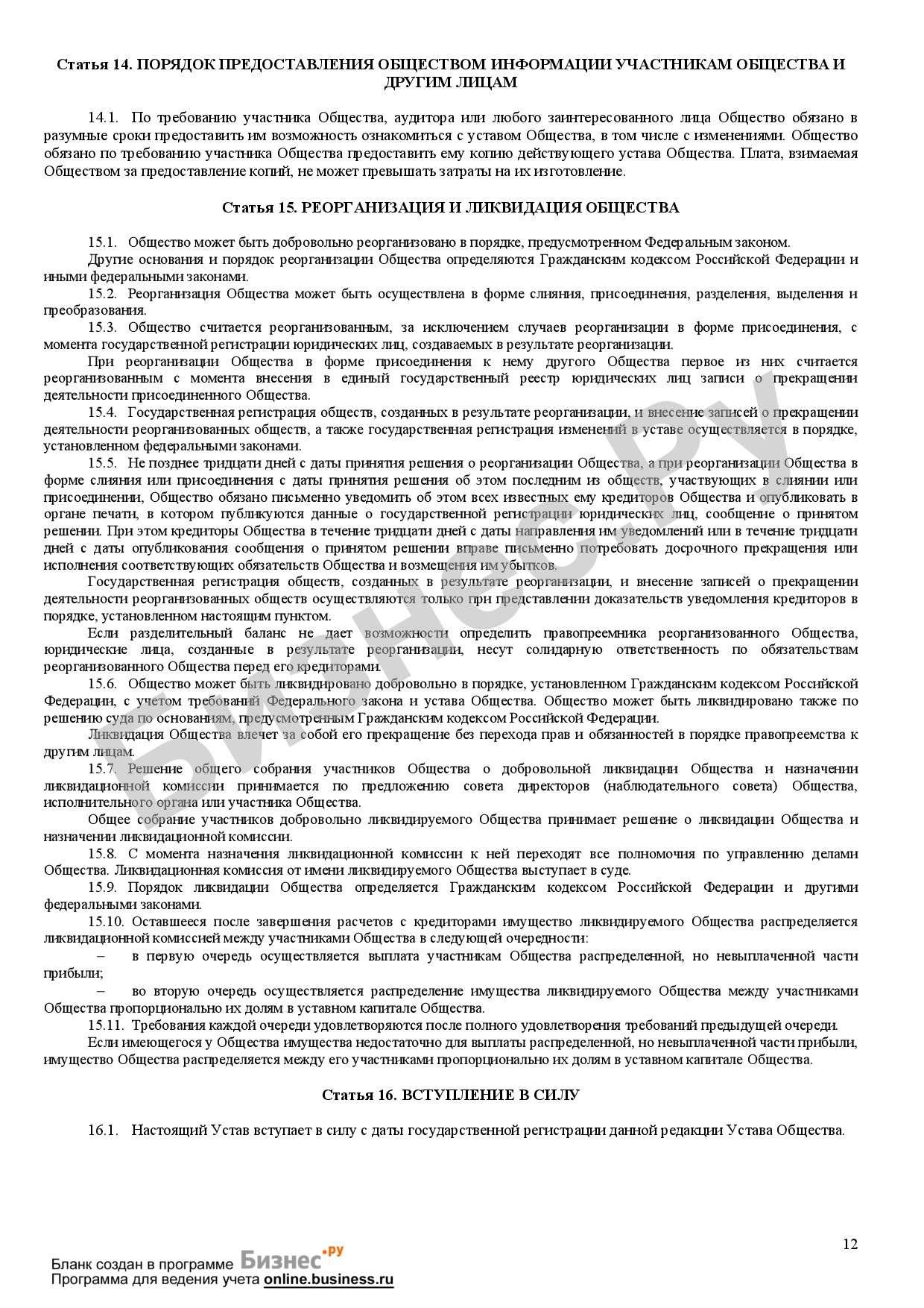 Устав для регистрации ооо 2019 ифнс электронная отчетность москва