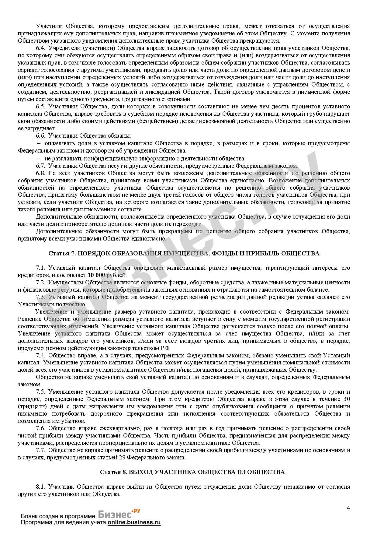 список учредителей ооо образец 2014