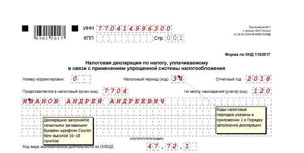 Протокол собрания дома образец