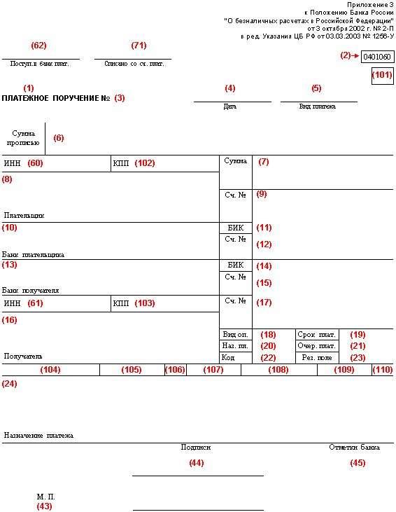 платежное поручение в таможню образец заполнения - фото 2