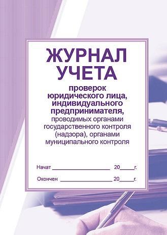 Изображение - Для чего нужно получение документов в роспотребнадзоре jurnal-ucheta-proverok-yuridicheatelya