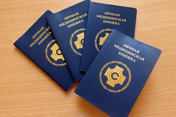 Как получить медицинской книжки фмс россии разрешение на работу патент