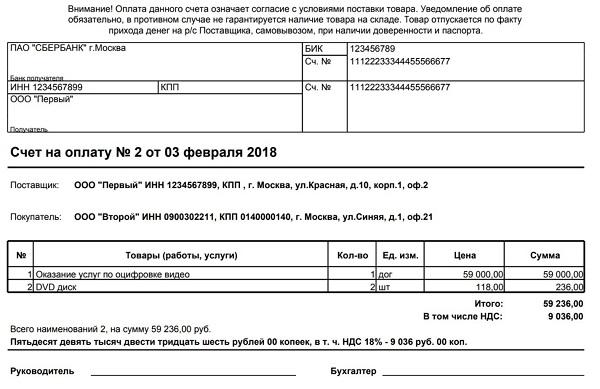 гражданский кодекс счет на оплату
