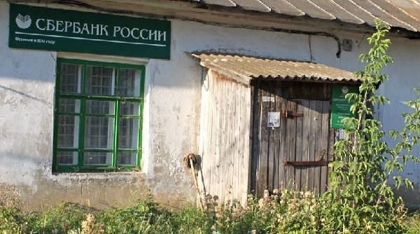 Число отделений банков вселах идеревнях России увеличится вдвое