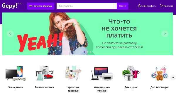 «Яндекс» и сберегательный банк запустили бета-версию маркетплейса «Беру»