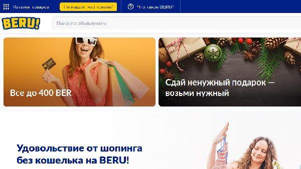 Яндекс купил долю в проекте «Беру!» Александры Дорф