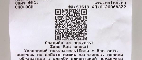 Кэшбек с чека ваша карта подключена к кешбеку