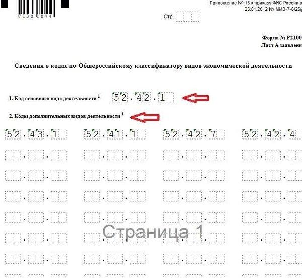 форма заявления о регистрация ип