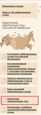 где посмотреть судебные дела по инн организации где взять кредит с залогом недвижимости в москве