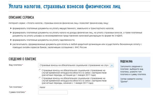 Регистрация ип в пфр с 2019 года ип бухгалтерского обслуживания