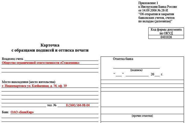 Изображение - Расчетный счет для ооо 46675e4d0d02e4795d2113f1a61752ab