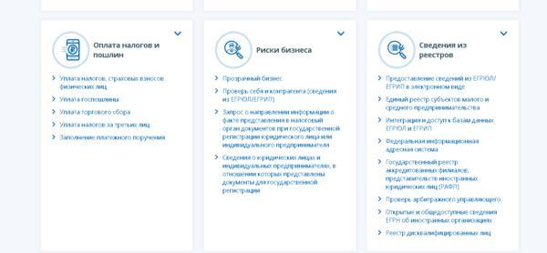 как узнать оквэд организации по инн бесплатно онлайн кредит без справок тольятти