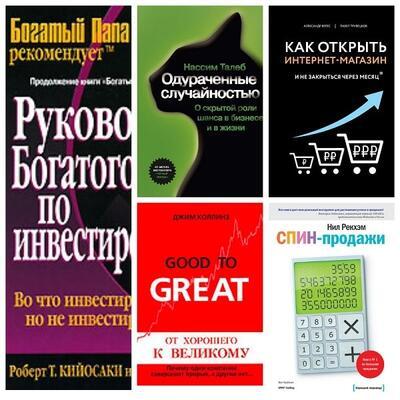 топ книг про бизнес