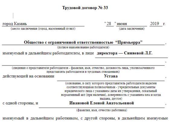 дата составления трудового договора