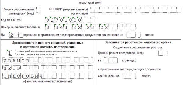 Новая Форма 6-НДФЛ 2020 года – скачать бланк, образец заполнения отчета, сроки сдачи в 2020 году