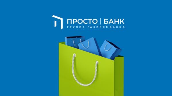 Просто|Банк и СКБ Контур презентовали онлайн-кассу