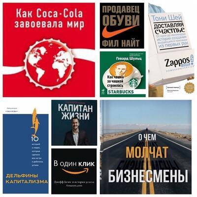 лучшие книги +по бизнесу