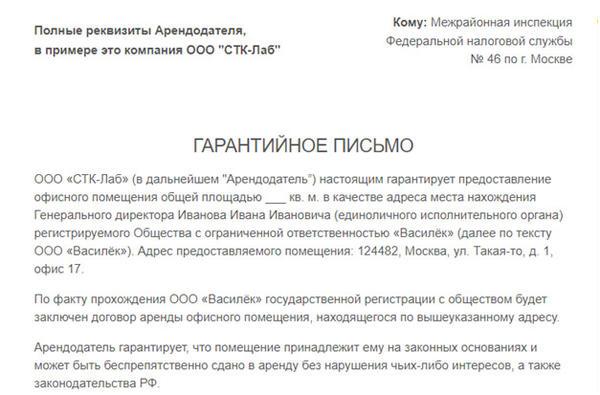 Регистрация ооо открытия счета назначение формы декларации 3 ндфл