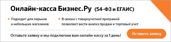 Изображение - Федеральный закон о запрете продажи алкогольной продукции PW_EGAIS_1